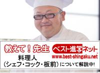 料理人(シェフ・コック・板前)についてベスト進学ネットで解説中!